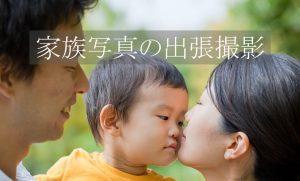 リンク画像|家族写真の出張撮影ページへ