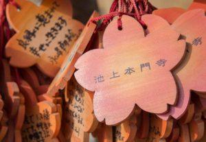 東京都大田区にある池上本門寺のお札